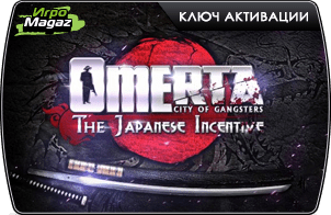 Omerta City of Gangsters – The Japanese Incentive (ключ для ПК)