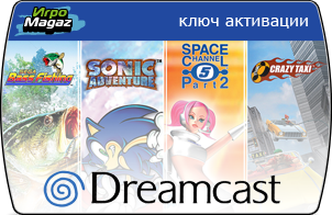 Dreamcast Collection (ключ для ПК)