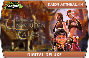 The Book of Unwritten Tales Digital Deluxe (ключ для ПК)
