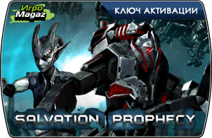 Salvation Prophecy (ключ для ПК)