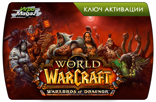 Купить World of Warcraft: Warlords of Draenor - Гамазавр