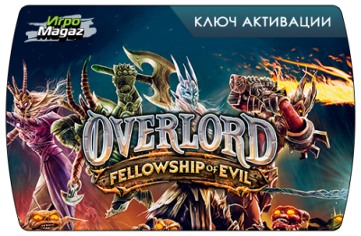 Релиз игры Overlord: Fellowship of Evil