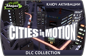Cities in Motion DLC Collection доступна для покупки