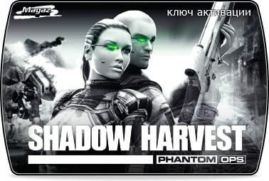 Shadow Harvest Phantom Ops (ключ для ПК)