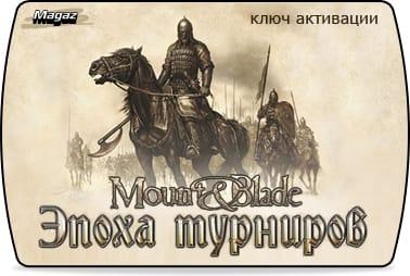 Ключ к игре mount & blade история героя вам нужен для того чтоб не игра