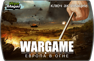 Wargame European Escalation (ключ для ПК)