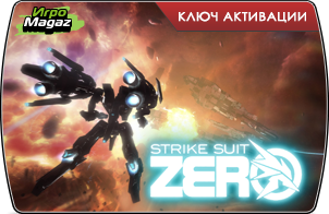 Strike Suit Zero (ключ для ПК)