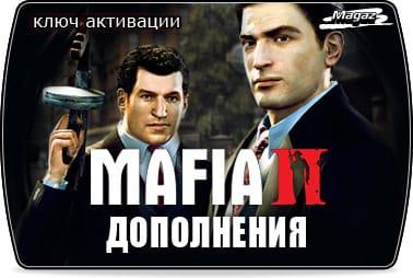 Mafia 2. Набор дополнений.