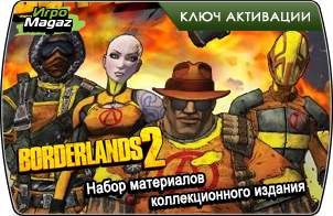 Borderlands 2 – Collector's Edition Pack (ключ для ПК)