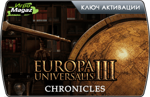 Europa Universalis III Chronicles (ключ для ПК)