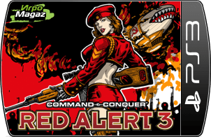 Command & Conquer Red Alert 3 для PS3