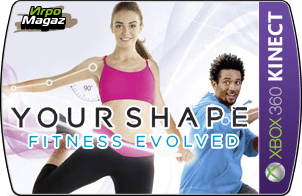 Your Shape: Fitness Evolved для Xbox 360