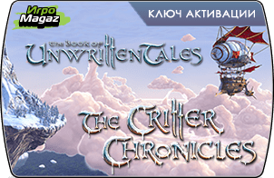 The Book of Unwritten Tales The Critter Chronicles (ключ для ПК)