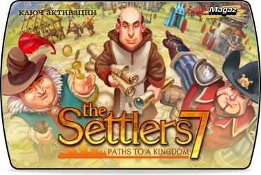 The Settlers 7 Paths to a Kingdom (ключ для ПК)