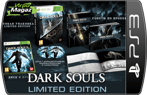 Dark Souls Limited Edition для PS3