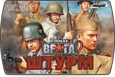 NoDVD для игры В тылу врага 2 Штурм PROPER На Игре.