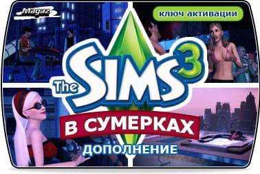 Играть в sims 3 в сумерках онлайн - Бесплатная игра Симс 3 код активации си