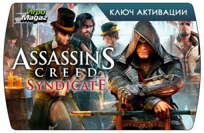 3 дня до релиза Assassin's Creed Syndicate