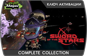 Sword of the Stars Complete Collection (ключ для ПК)