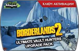 Borderlands 2 – Ultimate Vault Hunters Upgrade Pack (ключ для ПК)
