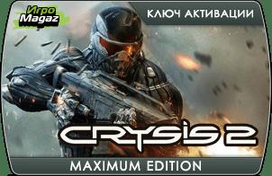 Купить лицензионный ключ активации Ключ активации игры Crysis 2 Maximum Edi