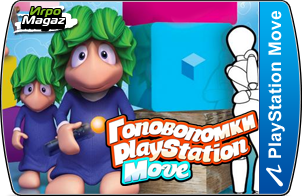Головоломки PlayStation Move для PS3