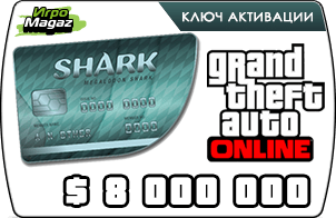 Grand Theft Auto Online: Shark Cash Card (DLC) доступны для покупки