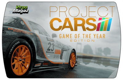Доступен предзаказ Project CARS Game of the Year Edition