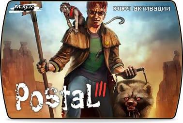 Ключ к игре POSTAL 3 для вас нужен для того чтоб не играться в демо - верси