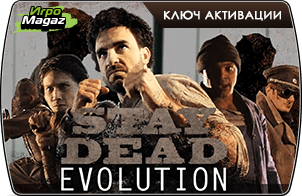 Stay Dead Evolution (ключ для ПК)
