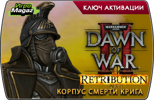 Warhammer 40000 Dawn of War 2 – Retribution Комплект «Корпус Смерти Крига» (ключ для ПК)