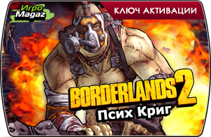 Borderlands 2 – Psycho Pack