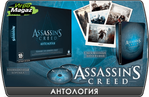 Assassin's Creed. Антология