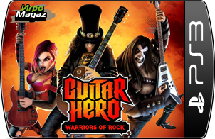 Guitar Hero: Warriors of Rock для PS3