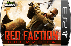 Red Faction: Guerrilla для PS3
