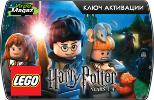 LEGO Harry Potter Years 1-4 (ключ для ПК)