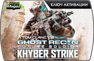 Tom Clancy's Ghost Recon Future Soldier – Khyber Strike (ключ для ПК)