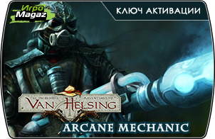 Van Helsing. Новая история. DLC Arcane Mechanic