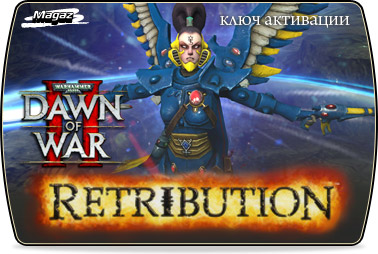 Warhammer 40000 Dawn of War II – Retribution Эльдары