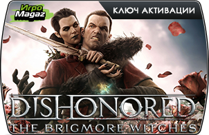 Dishonored The Knife of Dunwall и The Brigmore Witches доступны для покупки