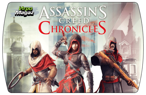 Kupit Klyuch Aktivacii Igry Assassin S Creed Chronicles Trilogy