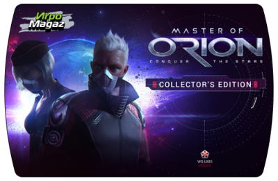 Master of Orion. Collector's Edition доступна для покупки