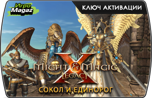 Might & Magic X The Legacy - Сокол и Единорог