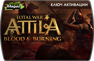 Total War Attila – Blood & Burning (ключ для ПК)