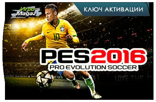 Купить ключ дешево Pro Evolution Soccer 2016