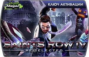 Saints Row 4 Re-Elected (ключ для ПК)