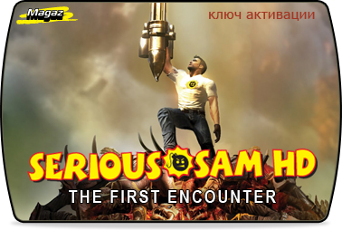 Serious Sam HD The First Encounter (ключ для ПК)