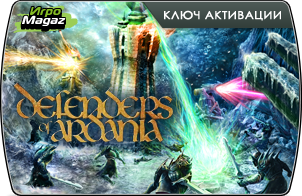 Defenders of Ardania Battlemagic и Defenders of Ardania Conjurer's Tricks доступна для покупки