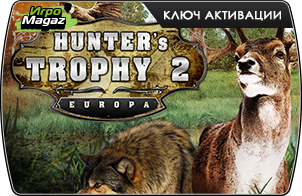 Hunter's Trophy 2: America и Hunter's Trophy 2: Europe доступна для покупки