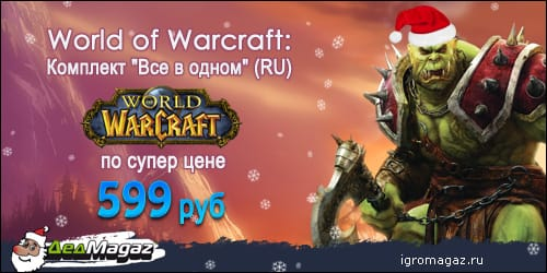 банер World of Warcraft Комплект